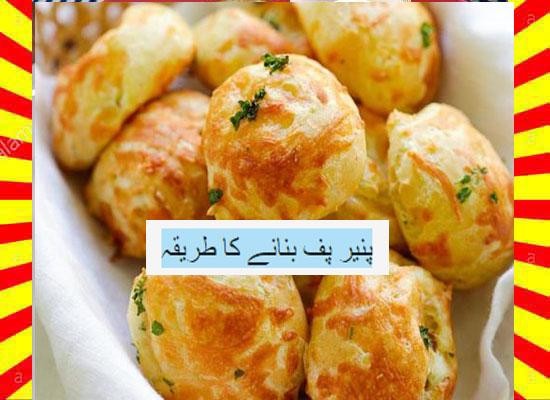 How To Make Cheez Puffs Recipe Hindi and English