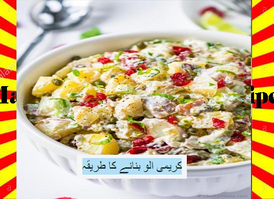 How To Make Creamy Aloo Recipe Urdu and English