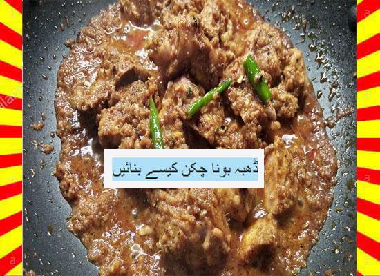 How To Make Dhaba Bhuna Chicken Recipe Hindi and English