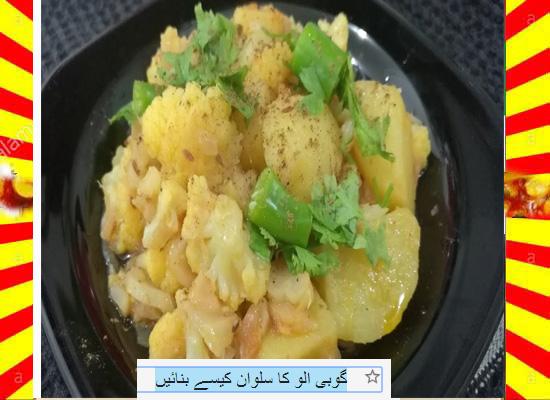 How To Make Gobi Aloo Ka Salan Recipe Urdu and English