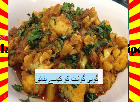 How To Make Gobi Gosht Recipe Urdu and English