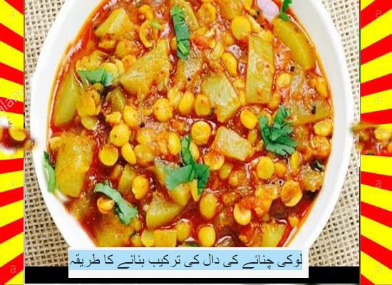How To Make Loki Chanay Ki Daal Recipe Urdu and English