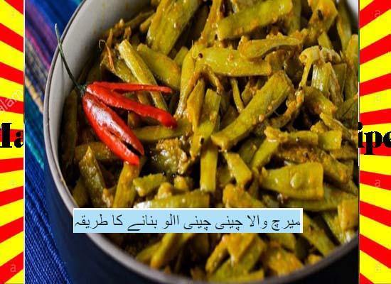 How To Make Mirch Walay Chinese Aalu Recipe Urdu and English