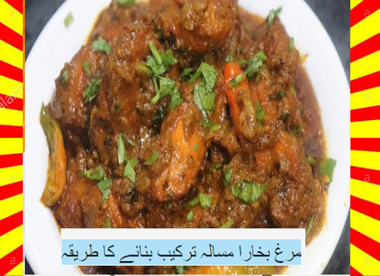 How To Make Murgh Bukhara Masala Recipe Urdu and English