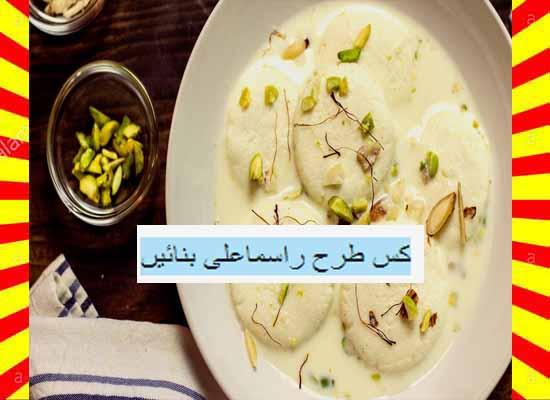 How To Make Rasmalai Recipe Urdu and English