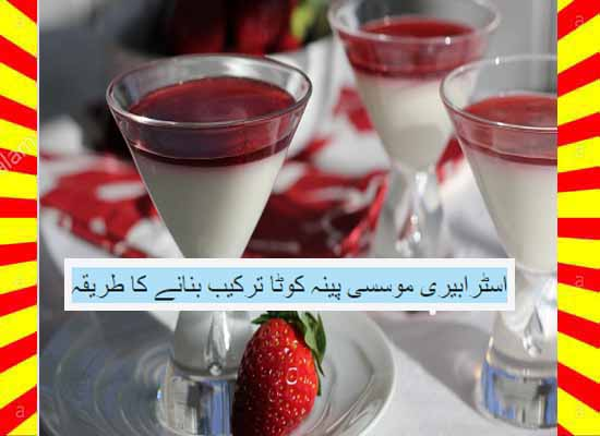 How To Make Strawberry Mousse Panna Cotta Recipe Urdu and English