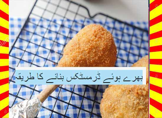 How To Make Stuffed Drumsticks Recipe Hindi and English