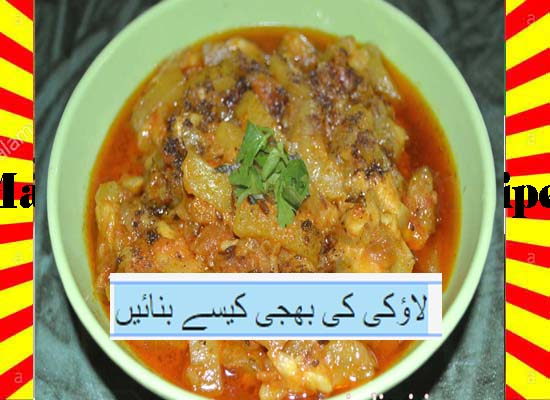 How To Make Lauki Ki Bhaji Recipe Urdu and English