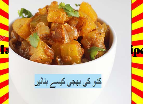 How To Make Kaddu Ki Bhaji Recipe Urdu and English