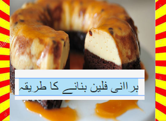 How To Make Brownie Flan Recipe Urdu and English