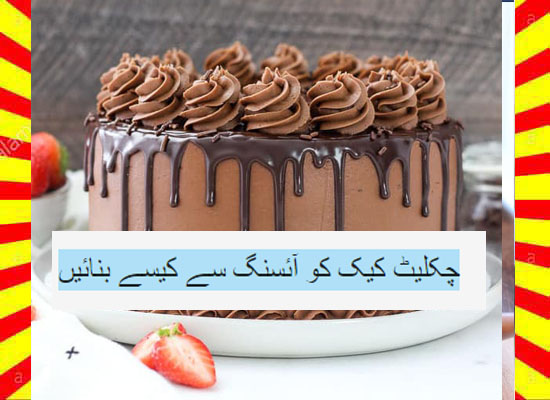 How To Make Chocolate Cake With Icing Recipe Urdu and English