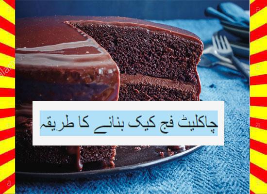How To Make Chocolate Fudge Cake Recipe Urdu and English