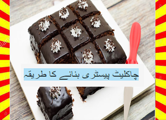 How To Make Chocolate Pastry Recipe Urdu and English