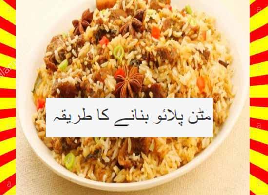 How To Make Mutton Pulao Recipe Hindi and English