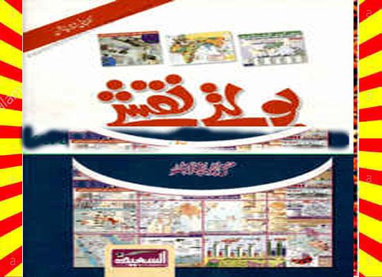 Boltay Naqshay Urdu Novel by Mufti Abu Lubaba