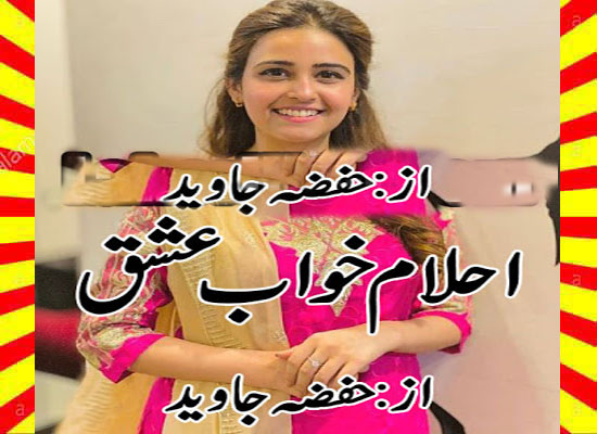 Ahlam Khwab Ishq Urdu Novel By Hifza Javed