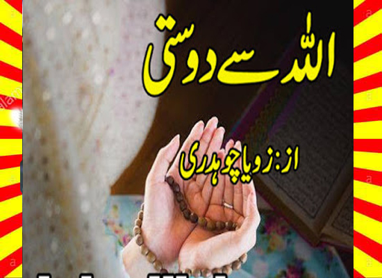 Allah Se Dosti Urdu Novel By Zoya Ch