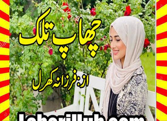 Chaap Tilak Sab Urdu Novel By Farzana Kharal