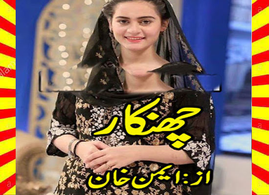 Chankaar Urdu Novel By Aiman Khan Episode 5