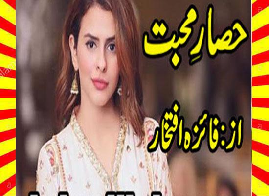 Hisar E Mohabbat Urdu Novel By Faiza Iftikhar Part 5