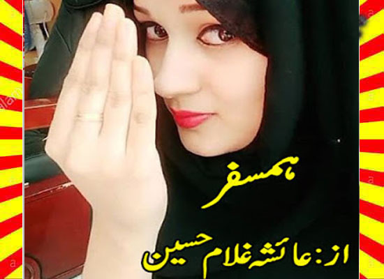 Humsafar Urdu Novel By Ayesha Ghulam Hussain Episode 4