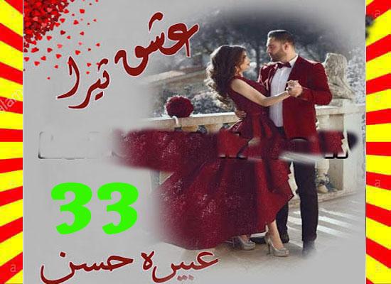 Ishq Tera Urdu Novel By Abeera Hasan Episode 33