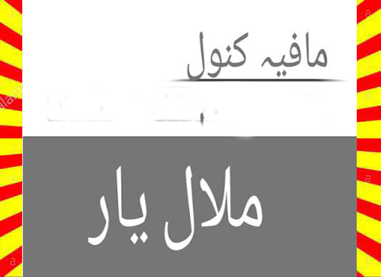 Malaal E Yaar Urdu Novel By Mafia Kanwal Episode 13
