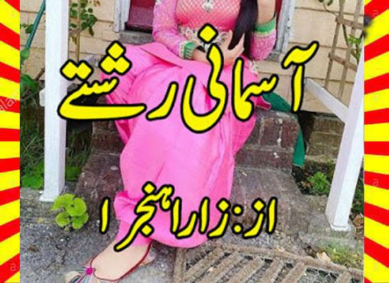 Aasmani Rishtey Urdu Novel By Zara Hanjra