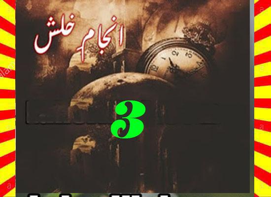 Anjam E Khalash Urdu Novel By Iram Chuhan Episode 3