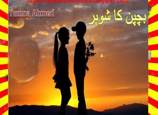 Bachpan Ka Shohar Urdu Novel By Yumna Ahmed