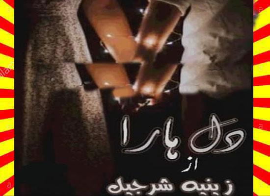 Dil Hara Urdu Novel By Zeenia Sharjeel