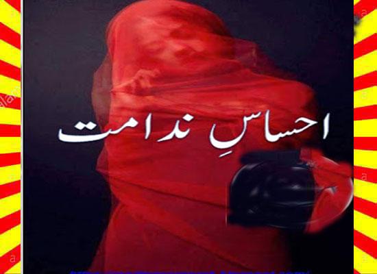 Ehsas E Nidamat Urdu Novel By Mashaim Mandokhail