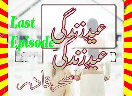 Eid E Zindagi Urdu Novel By Sahre Qadir Last Episode