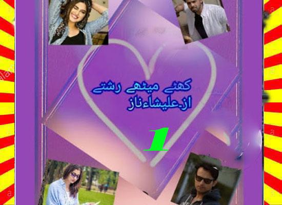 Khaty Meethy Rishty Urdu Novel By Alisha Naz Episode 1