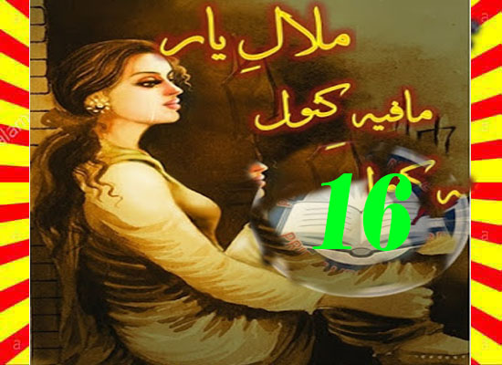 Malaal E Yaar Urdu Novel By Mafia Kanwal Episode 16