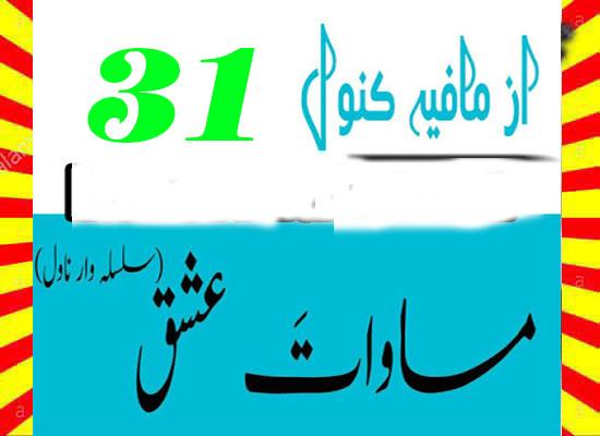 Masawat E Ishq Urdu Novel By Mafia Kanwal Episode 31