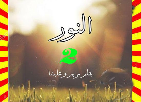 Noor Urdu Novel By Maryam Alisha Episode 2