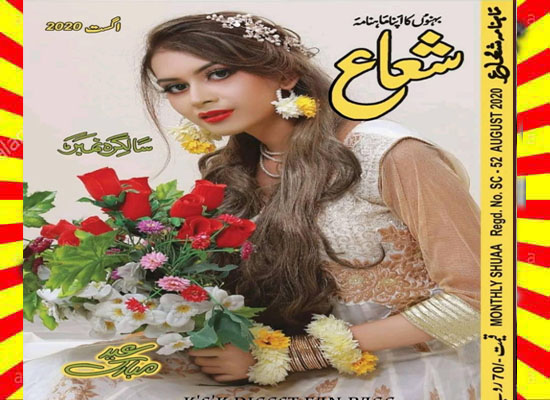 Shuaa Digest August 2020 Read and Download