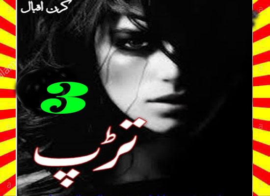 Tarap Urdu Novel By Kiran Iqbal  Episode 3