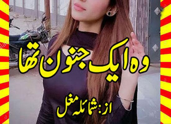 Woh Ek Junoon Tha Urdu Novel By Shumaila Mughal