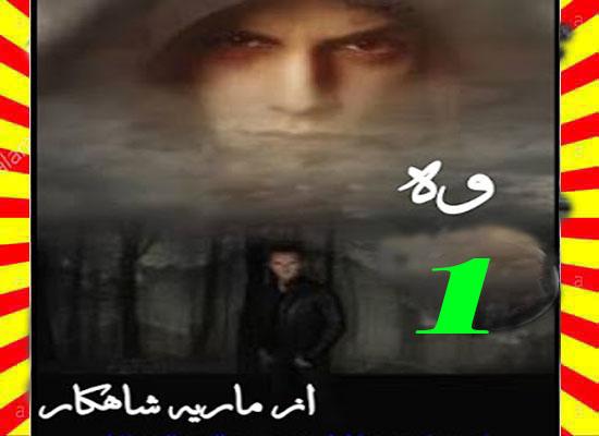 Woh Urdu Novel By Maria Shahkar Episode 1