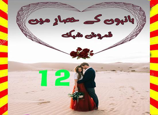 Bahon Ke Hisar Main Urdu Novel By Qamrosh Shehk Episode 12