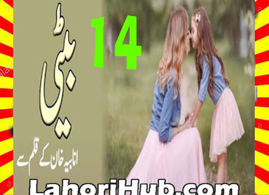 Beti Urdu Novel By Anabia Khan Episode 14