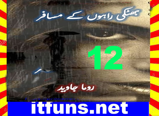 Bhatki Rahon Ke Musafar Urdu Novel By Rooma Javed Episode 12