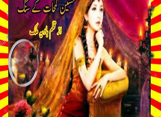 Haseen Lamhat Ke Sang Urdu Novel By Hadia Malik