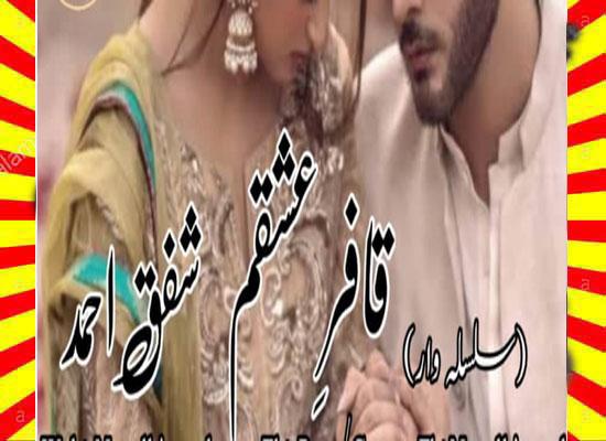 Kafir E Ishqam Urdu Novel By Shafaq Ahmad