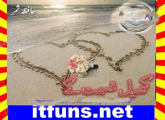 Khail Qismat Ke Urdu Novel By Hafiza Sumer