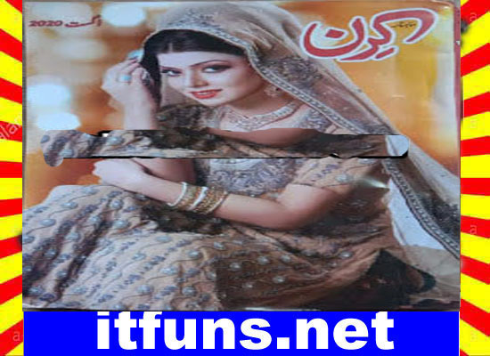 Kiran Digest September 2020 Read and Download