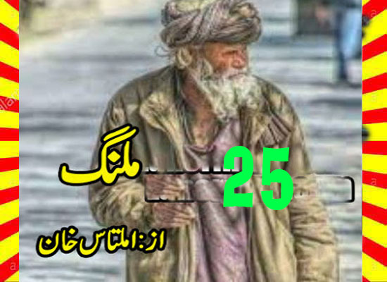 Malang Urdu Novel By Amaltaas Khan Episode 25