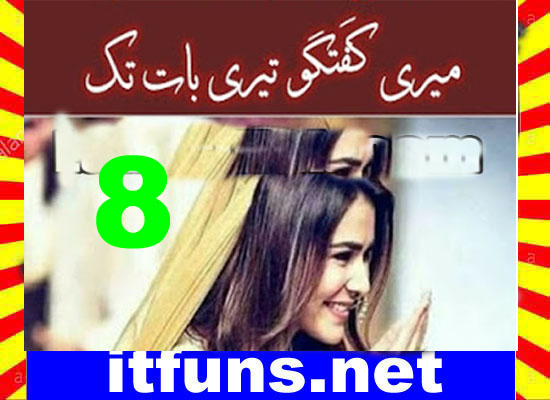 Meri Guftagu Teri Baat Tak Urdu Novel By Shazmin Mehdi Episode 8